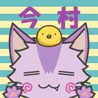 けん@今村 | Social Profile