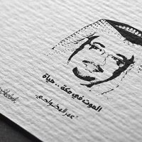 عمر المضواحي   Social Profile