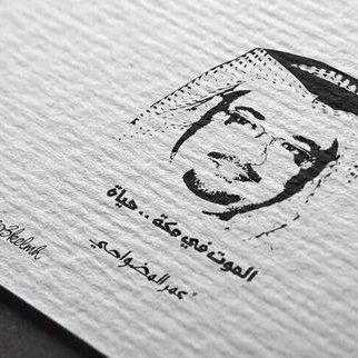 عمر المضواحي | Social Profile