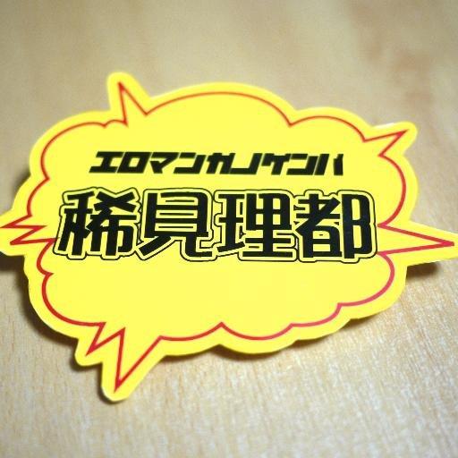 稀見理都@「エロマンガノゲンバ」休刊中 Social Profile