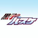 アニメ黒子のバスケ