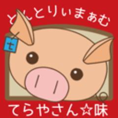 てらやさん☆ Social Profile