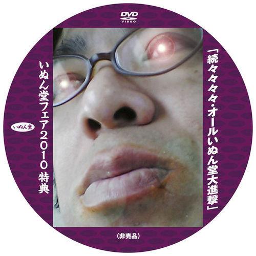 いぬん堂 Social Profile