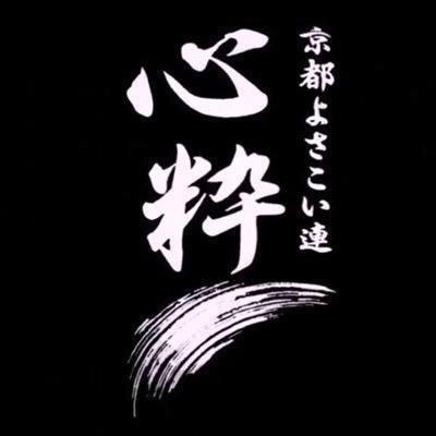 京都よさこい連 心粋