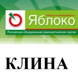 #Клин'ское Яблоко (@Yabloko_Klina)