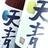 The profile image of sake_tsuchiya