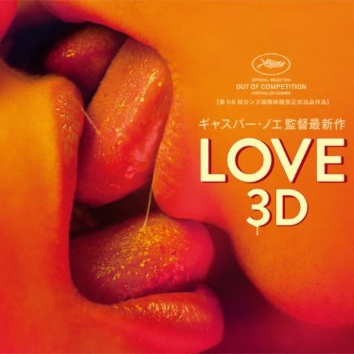 LOVE【3D】4月1日(金)公開! LOVE【3D】4月1日(金)公開! (@LOVE_3D_