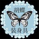 胡蝶装身具@ラヴィ吉祥寺 3/17〜5/20