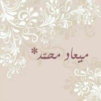 Meado Hamadah !, ♥ | Social Profile