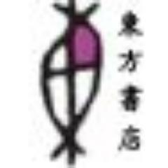 東方書店 | Social Profile