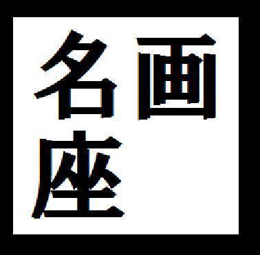関東名画座・特集上映情報BOT Social Profile