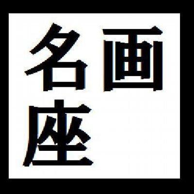 関東名画座・特集上映情報BOT | Social Profile