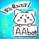 ♥アスキーアートbot*