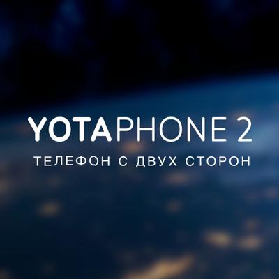 Yota Devices Россия