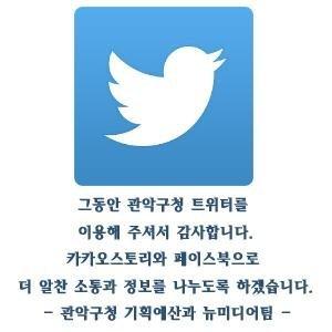 관악구청 | Social Profile