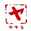 矢寺圭太:ポン子④3/12恋食①