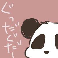 パンダ鬼ぃさん | Social Profile