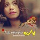 أبو يمنى (@01091425724Com) Twitter