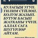 Эмил Джумалиев (@01291983juma) Twitter