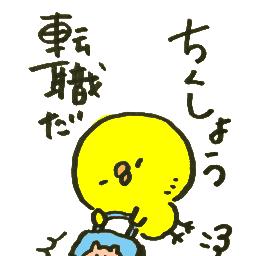保育士求人 転職サイトランキング Hoikushidayone のアイコン履歴 ツイセーブ
