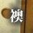 @fusuma444