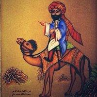 Abu Battutah | Social Profile
