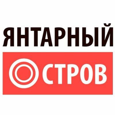 Янтарный Остров (@YantarnyOstrov)