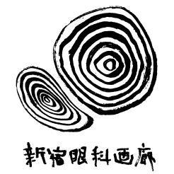 新宿眼科画廊 Social Profile