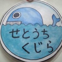 せとうちくじら@元気に墓の下   Social Profile