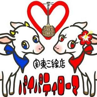 パイパティローマ 関東三線店 | Social Profile