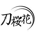 刀桜花@刀剣男士和菓子化遂行中