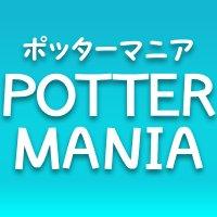 ポッターマニア | Social Profile