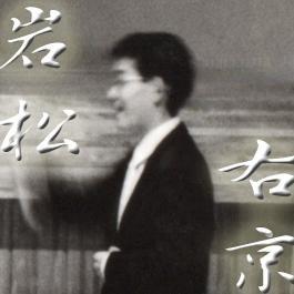 指揮者(元)岩松右京 | Social Profile