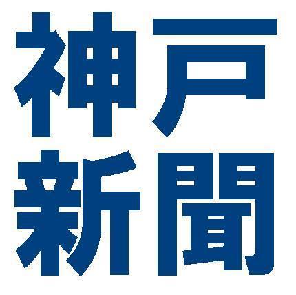 神戸新聞WebNews Social Profile