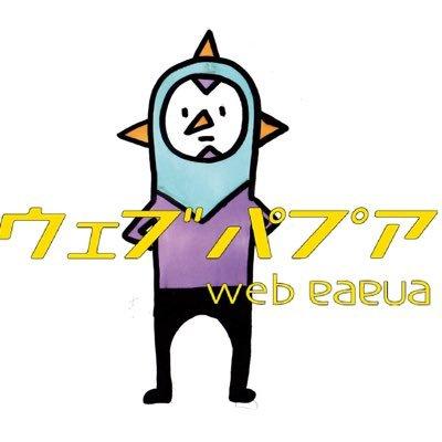 『papua(パプア)』編集部   Social Profile