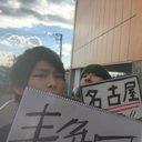 佐藤 亮太 (@0128wwwRyo) Twitter
