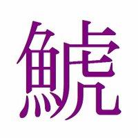 RYO.EIGHT(エイト)   Social Profile
