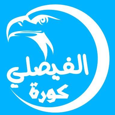 الفيصلي كورة +77  Twitter Hesabı Profil Fotoğrafı