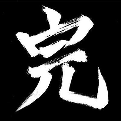 水野一太郎   Social Profile
