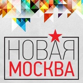 Новая Москва (@newmsknews)
