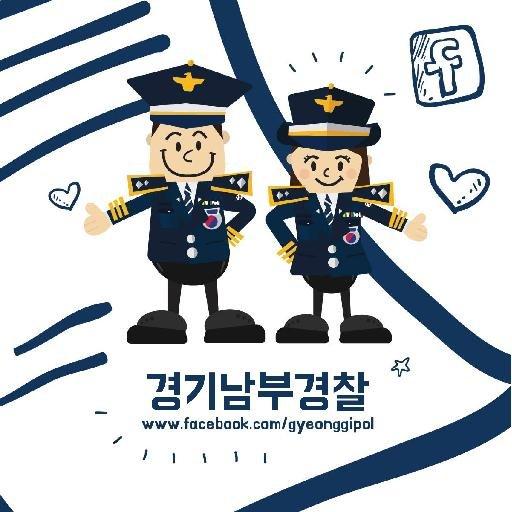 경기남부지방경찰청 Social Profile