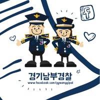 경기남부지방경찰청 | Social Profile