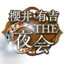 櫻井・有吉THE夜会【公式】