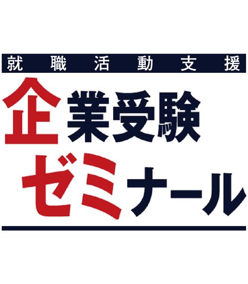 企業受験ゼミナール Social Profile