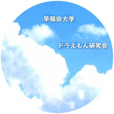 早稲田大学ドラえもん研究会   Social Profile
