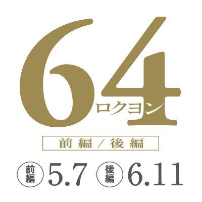 64(ロクヨン)の画像 p1_20