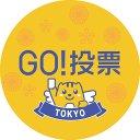 東京都選挙管理委員会