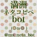 満洲ネタコピペbot