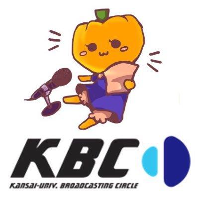 KBC 関西大学放送研究会