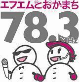 【開局10周年】エフエムとおかまち Social Profile